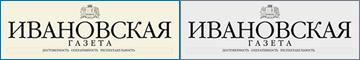 Ивановская газета