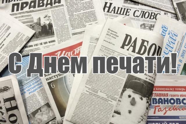 День печати поздравления официальные